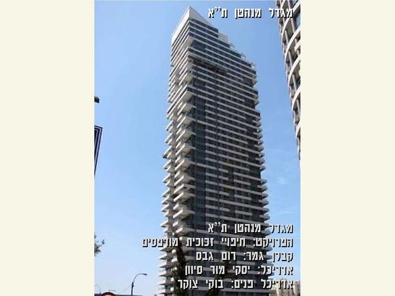 מגדל מנהטן - ד