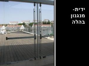 דלתות זכוכית איכותיות כבר 50 שנה - ד